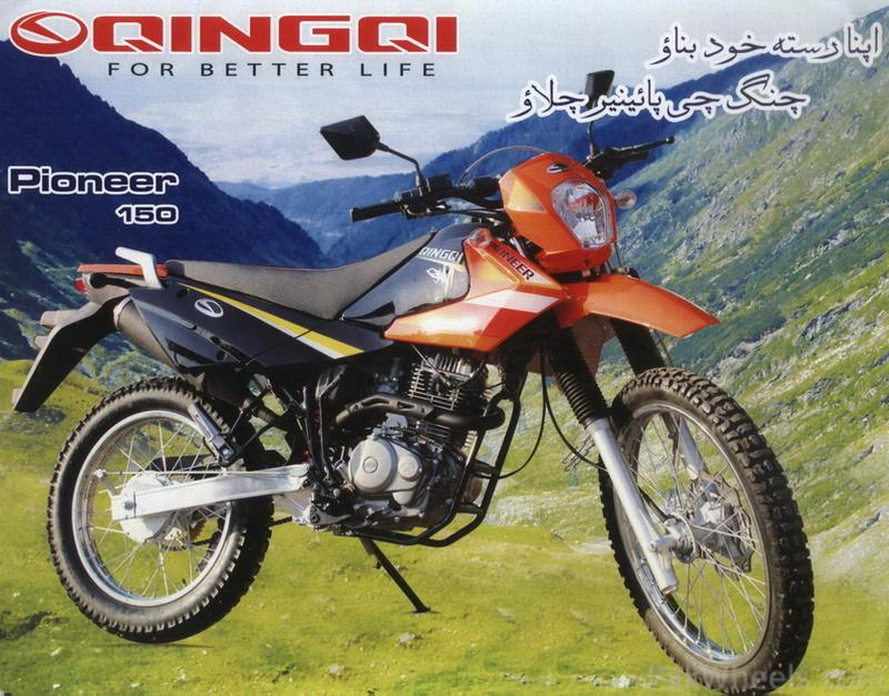 expected arival of qingqi Trail bike (pioneer) 150cc - 333827