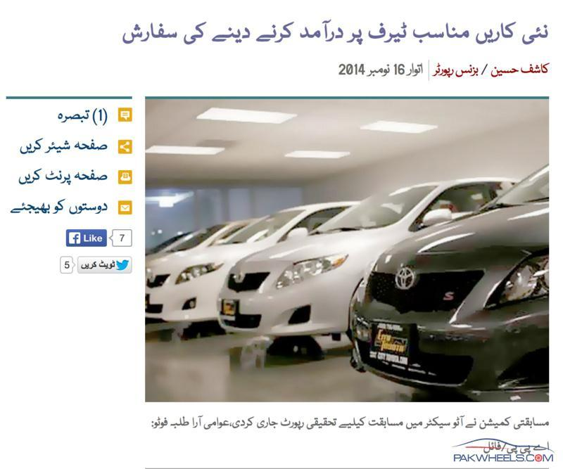 Good days ahead for the Pakistan Auto Industry - News