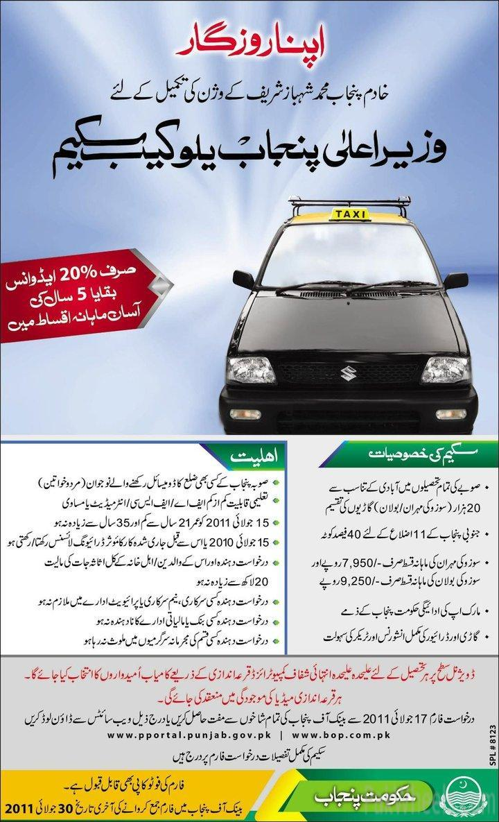 Yellow cab scheme - News/Articles/Motorists Education - PakWheels Forums