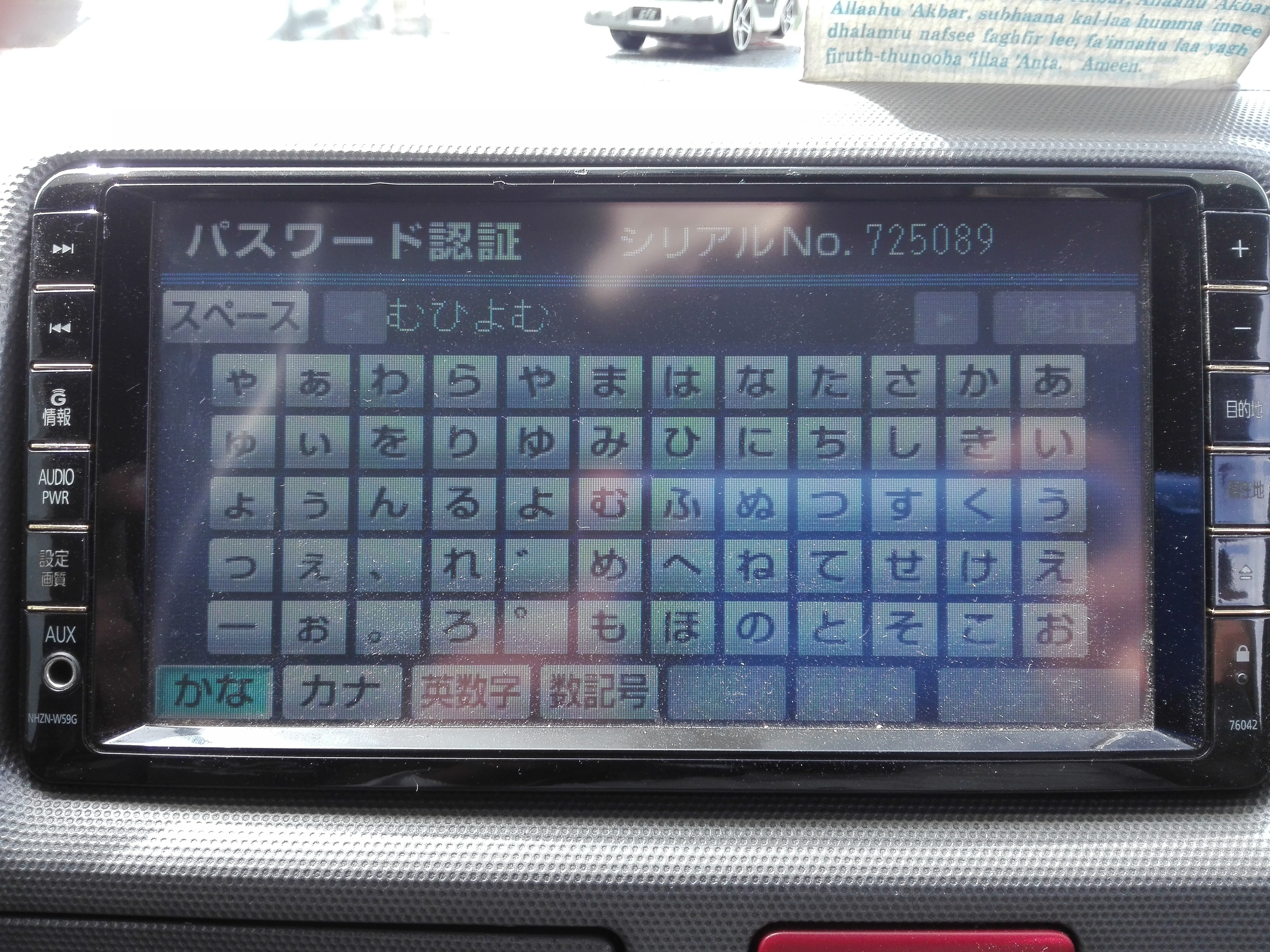 Video tutorial for japanese nav map computer nhdt-w60g -the out.