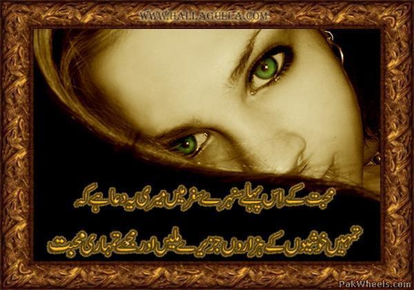 Shair-O-Shairi (Poetry) Thread - General Lounge ...