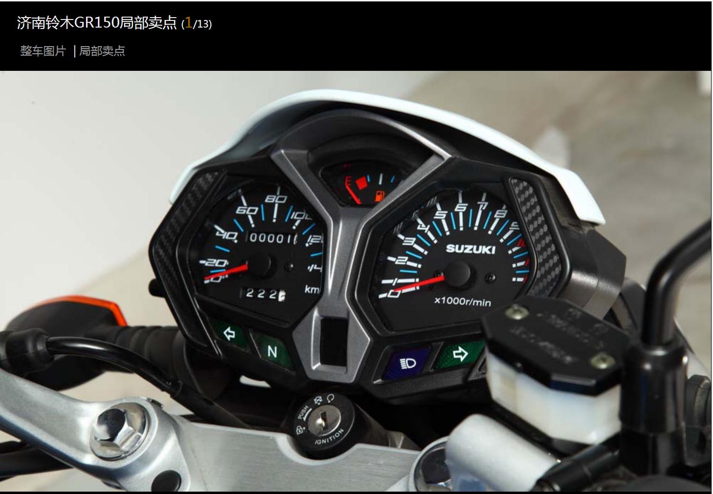 Suzuki GS150 New Model 2018 in Pakistan - Suzuki Bikes
